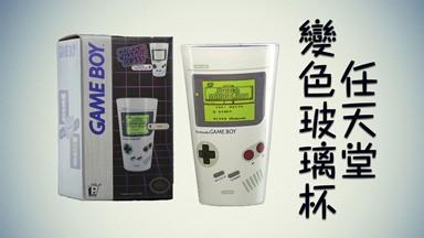 任天堂出Game Boy 變色玻璃杯