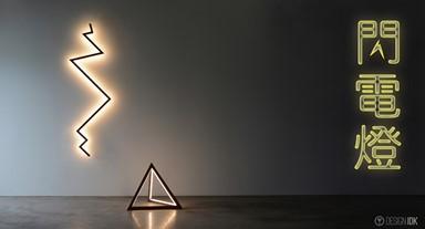 BOLT SCONCE牆燈 營造柔和閃電