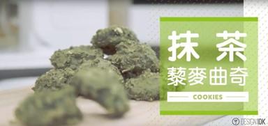 【聖誕烘焙】抹茶藜麥果仁燕麥曲奇